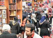 شارژ بازار کتاب در پاییز