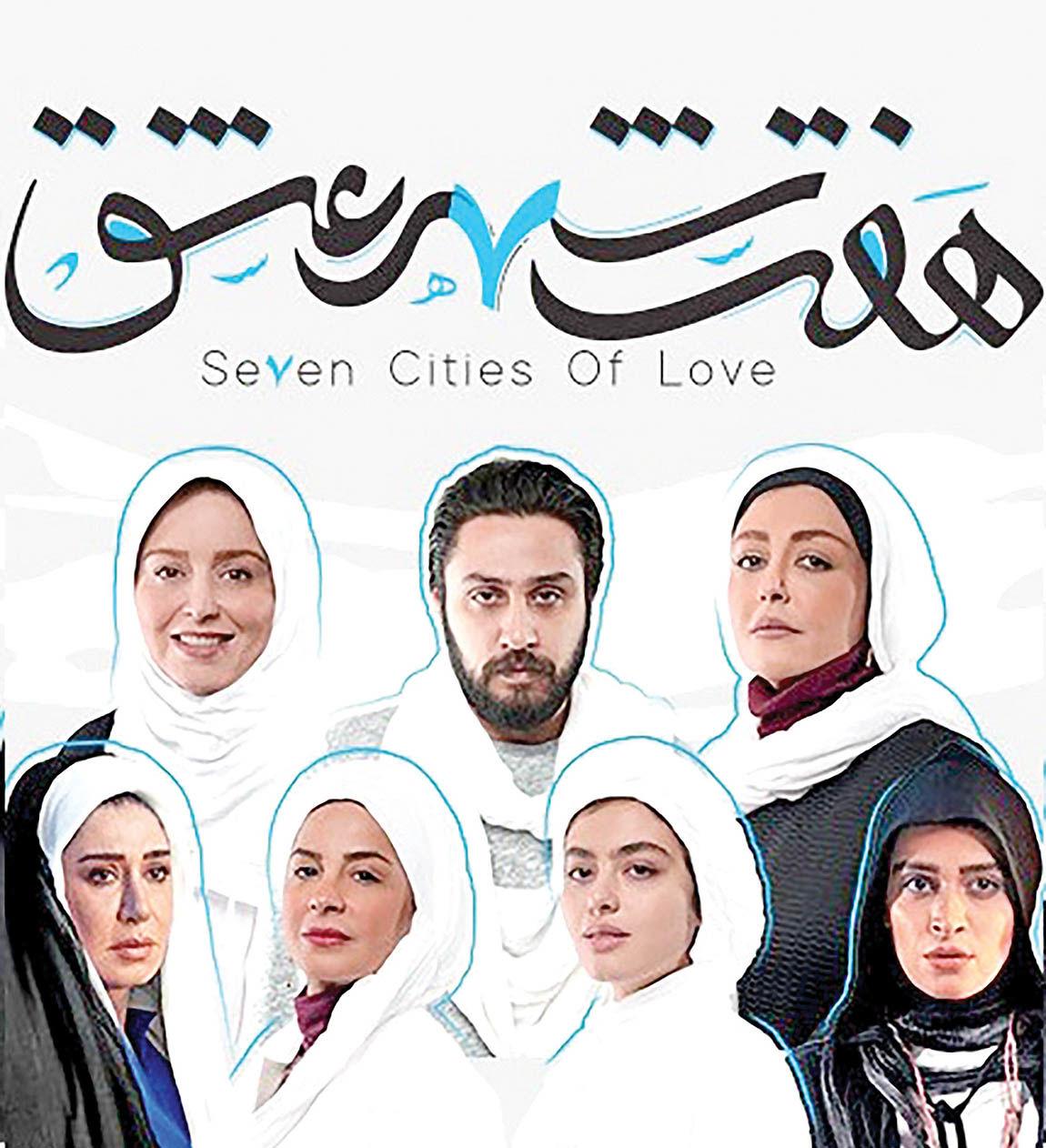 محمد معتمدی به «هفت شهر عشق» پیوست