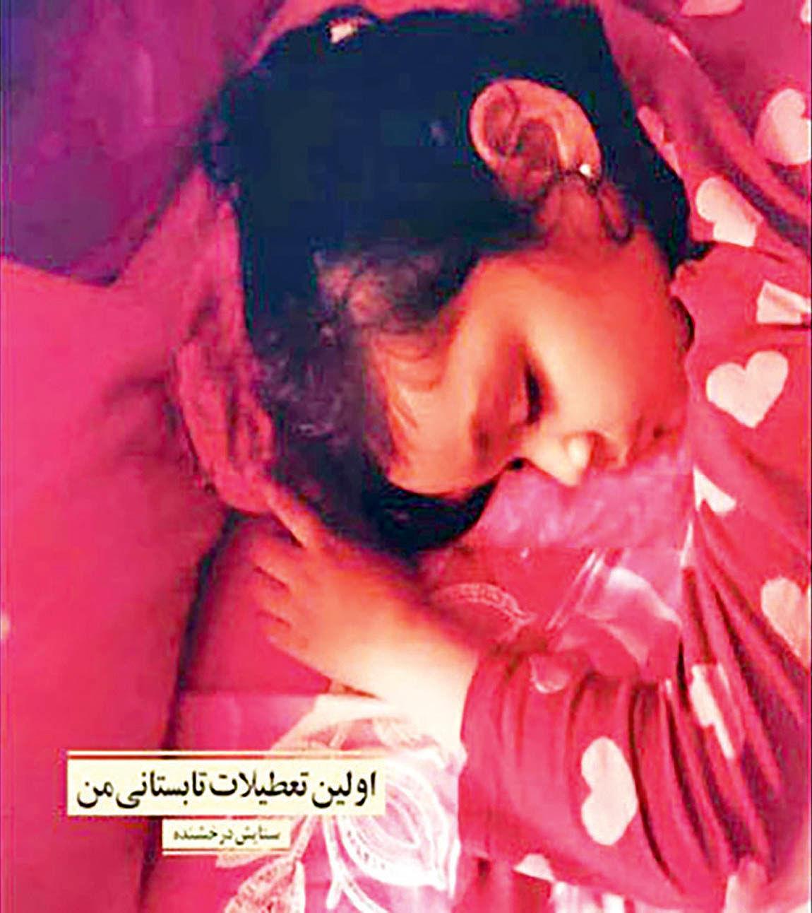 انتشار خاطرات دختر هفت ساله به نفع کودکان بیبضاعت