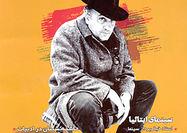 نیم ویژهنامه فدریکو فلینی در «سینما و ادبیات»