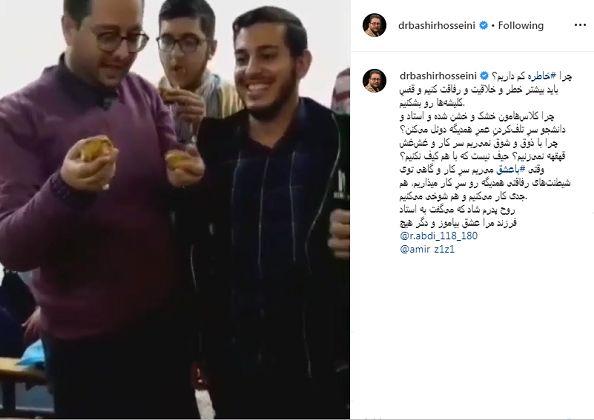 شیطنت سید بشیر حسینی با دانشجوهایش سر کلاس + فیلم