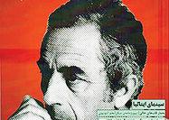 جشن 70 سالگی سودابه فضایلی در «سینما و ادبیات»