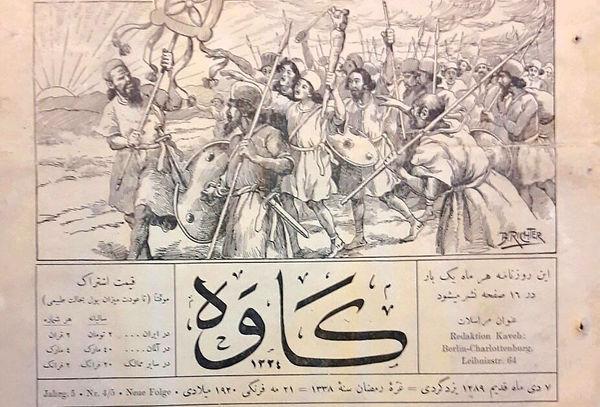 مجله کاوه و مساله تجدد در ایران