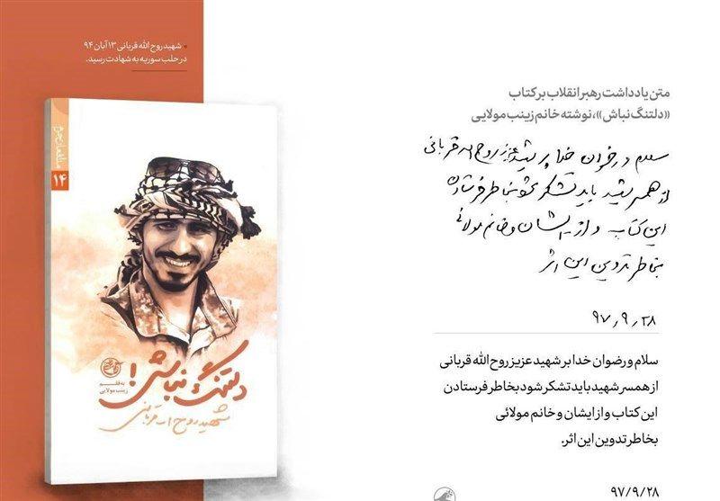 تمجید رهبر انقلاب از کتاب «دلتنگ نباش!»+ عکس