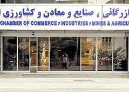 رقابت نهایی برای ریاست اتاق ایران