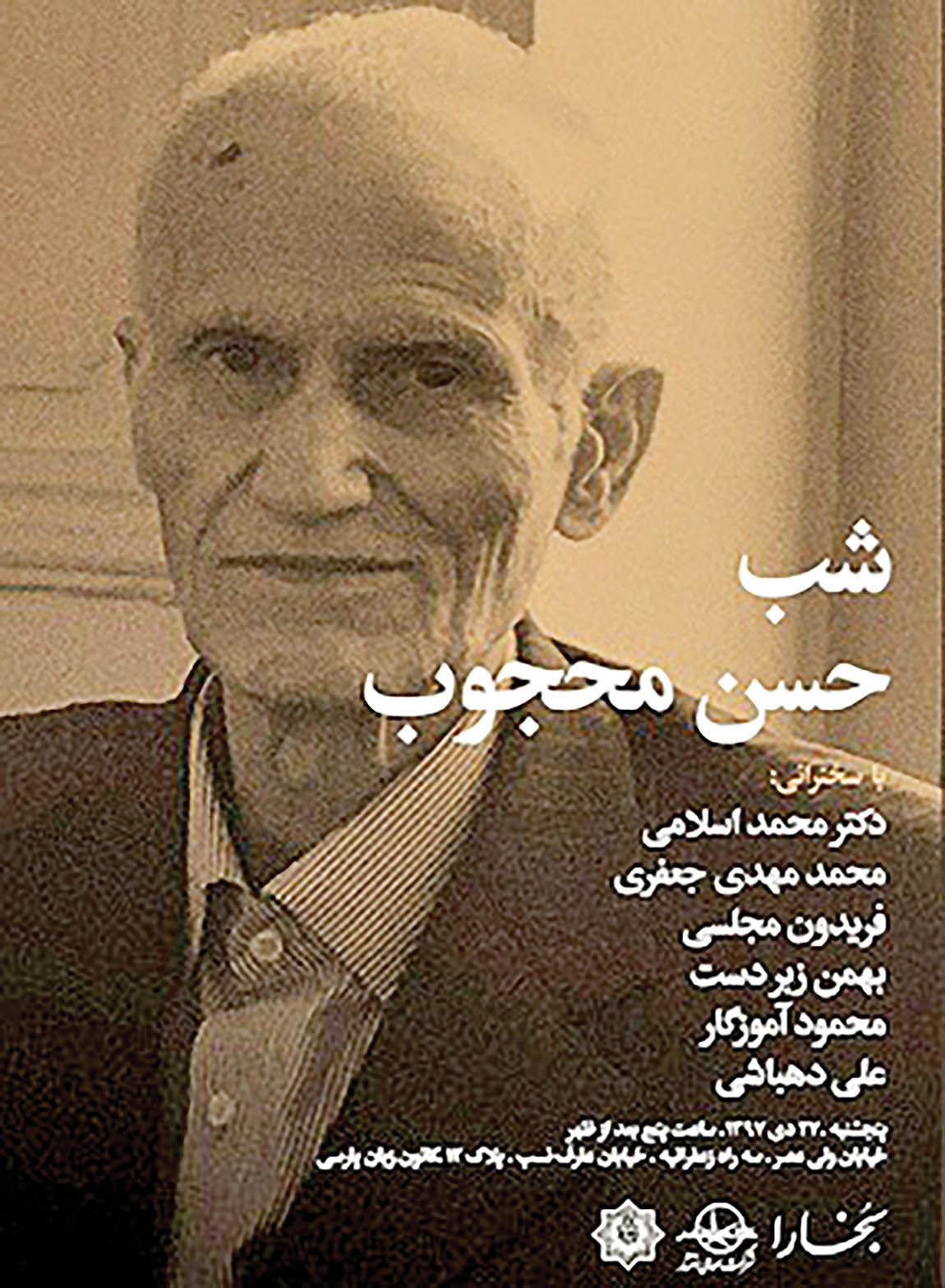 شب حسن محجوب در بنیاد موقوفات افشار