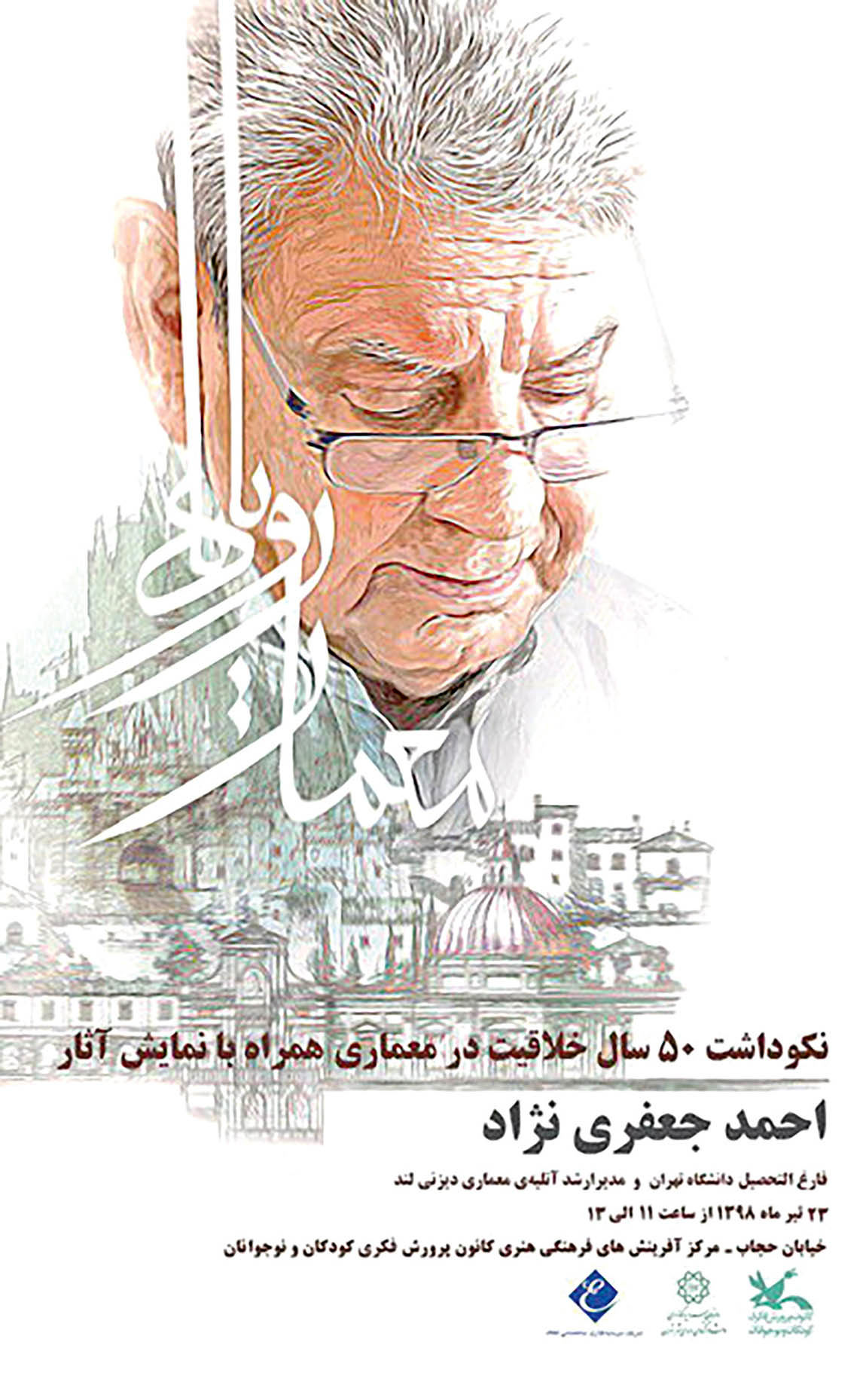 تجلیل از معمار ایرانی بزرگترین شهربازیهای جهان