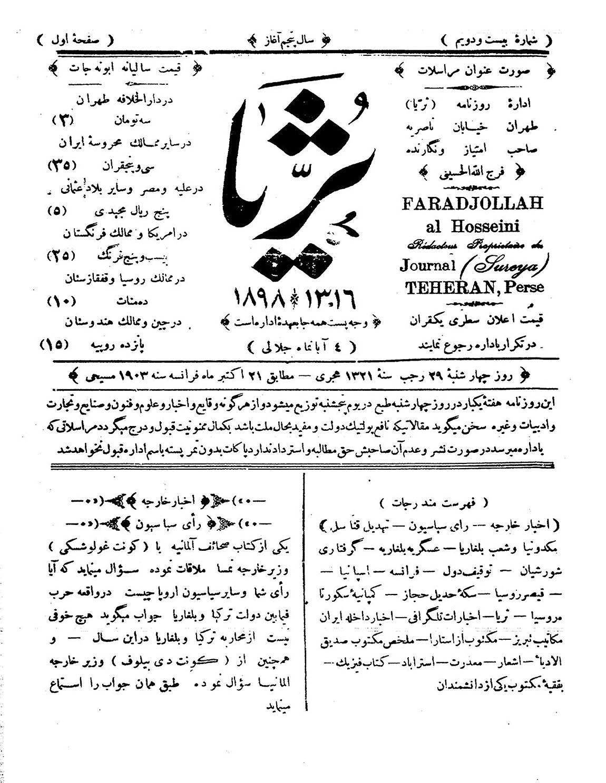 خوانندگان نشریات دوره مشروطه