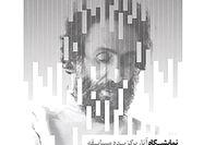 نمایشگاه آثار برگزیده تجسمی به یاد سهراب