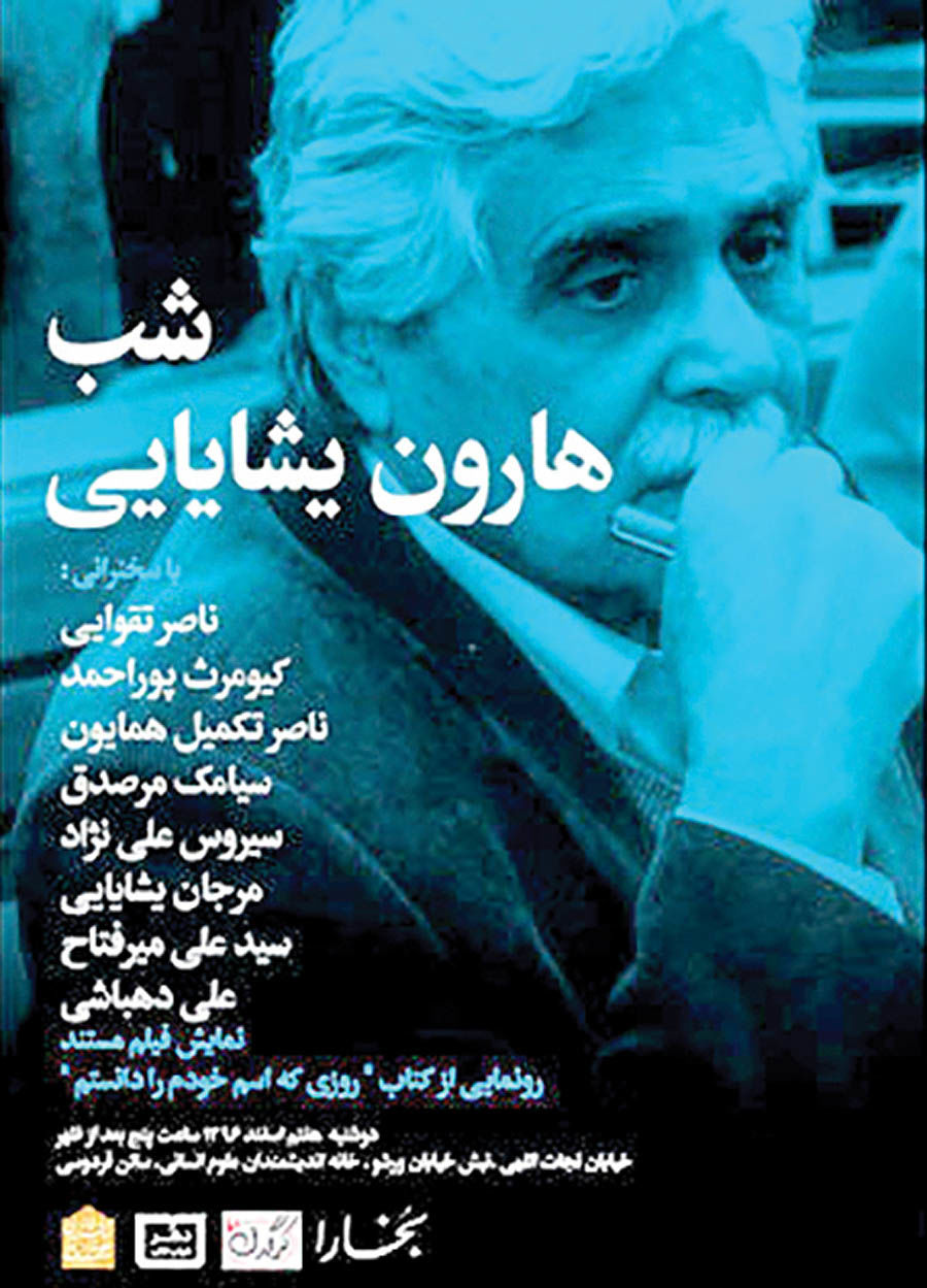 شب هارون یشایایی با سخنرانی ناصر تقوایی
