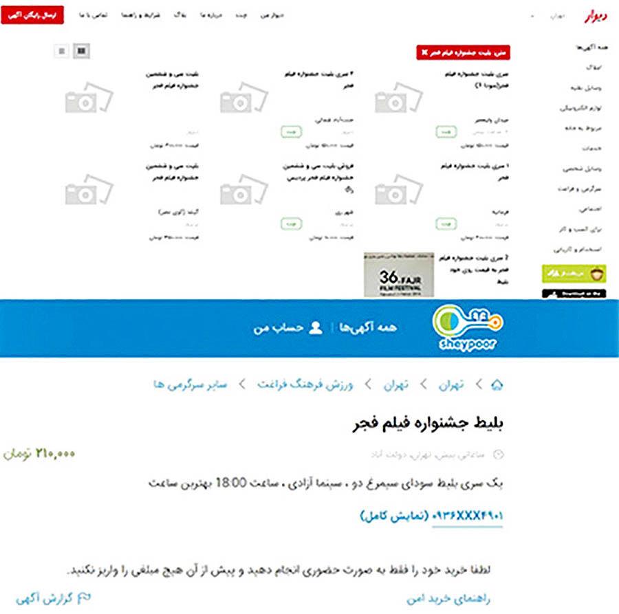 بازار سیاه بلیتفروشی برای جشنواره فیلم فجر