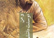 ترجمه جدیدی از کتاب «و من دوستت داشتم» در بازار