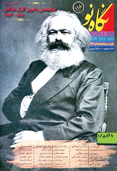 ویژهنامه «کارل مارکس» در نگاه نو