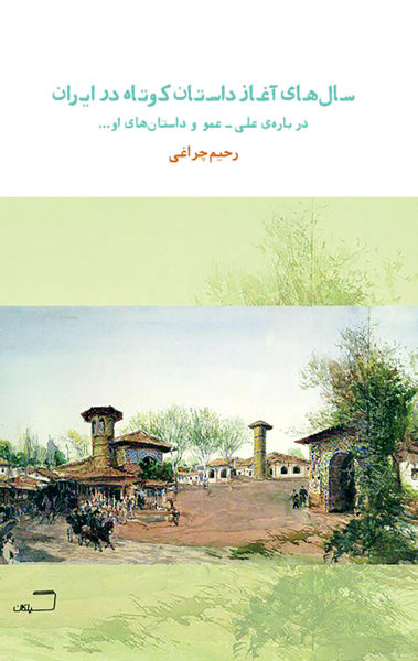 پژوهشی درباره سالهای آغاز داستانکوتاه در ایران