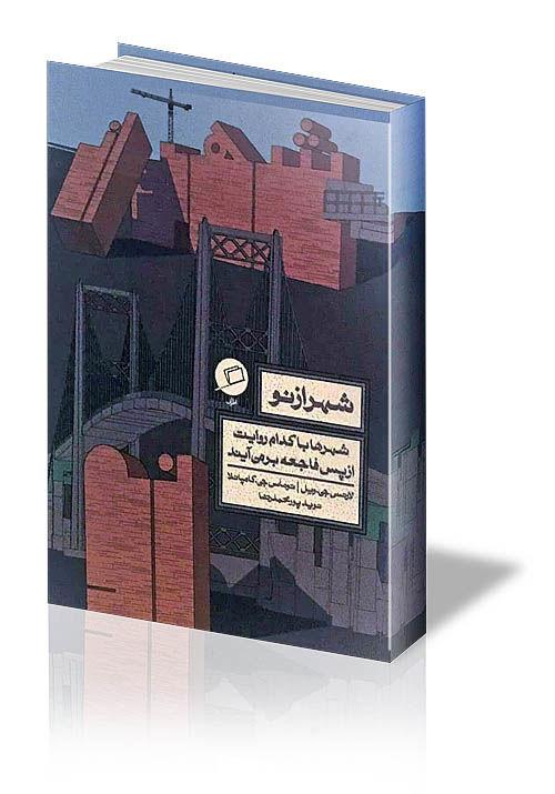 پلاسکو و زلزله کرمانشاه، انگیزه یک ترجمه