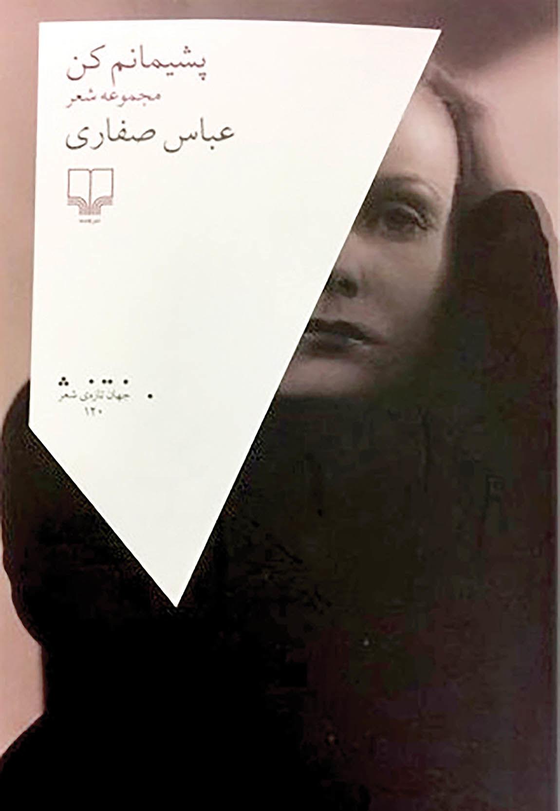 انتشار مجموعه شعر جدید عباس صفاری