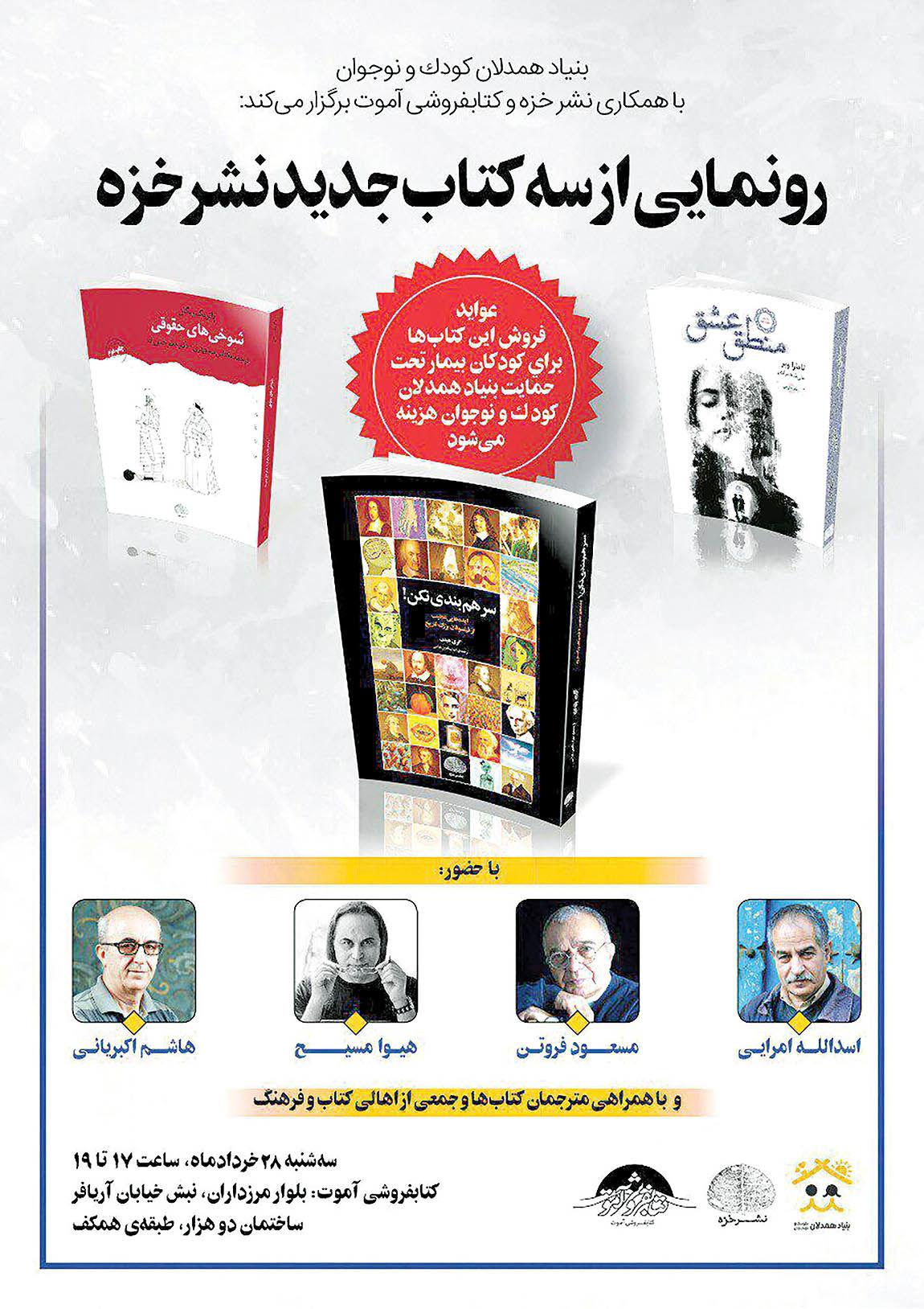 جشن امضای سه کتاب در یک کتابفروشی