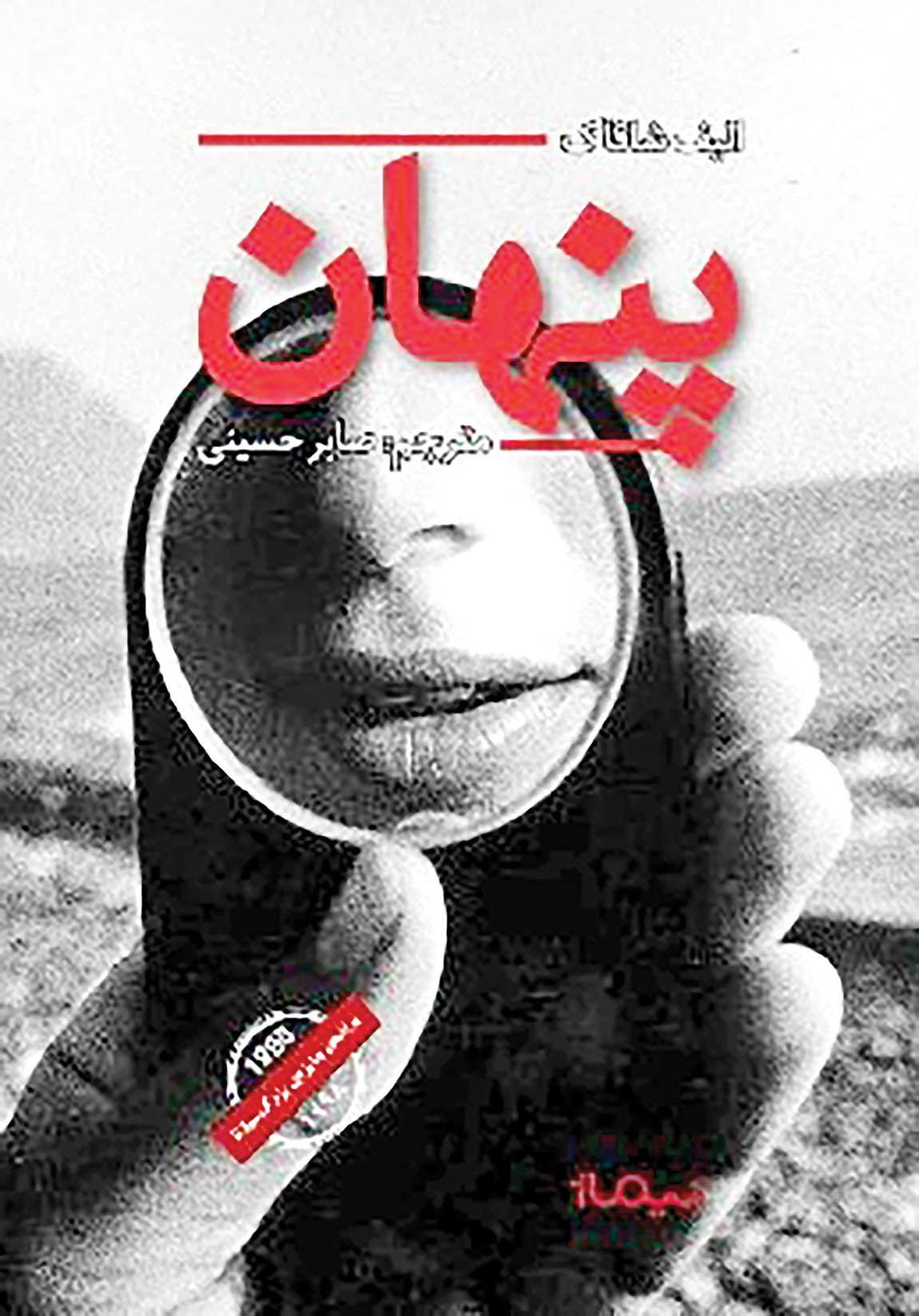 انتشار رمانی تازه از نویسنده «ملت عشق»