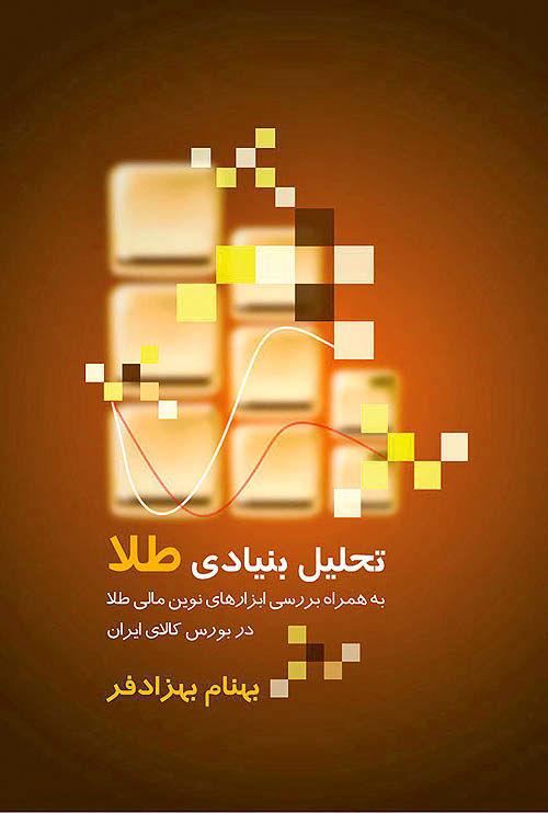 انتشار کتاب «تحلیل بنیادی طلا»