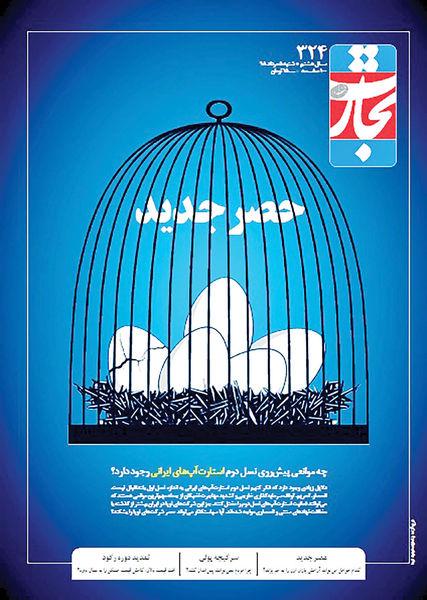 بررسی آینده استارتآپهای ایرانی در «تجارت فردا»