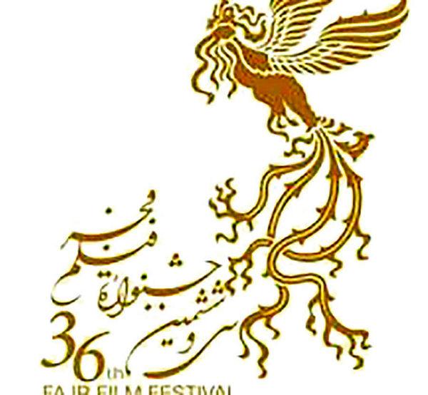 پیشفروش بلیتهای جشنواره فیلم فجر از ابتدای هفته آینده
