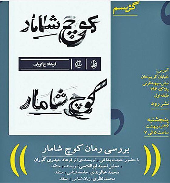 نقد رمان «کوچ شامار» در نشر رود
