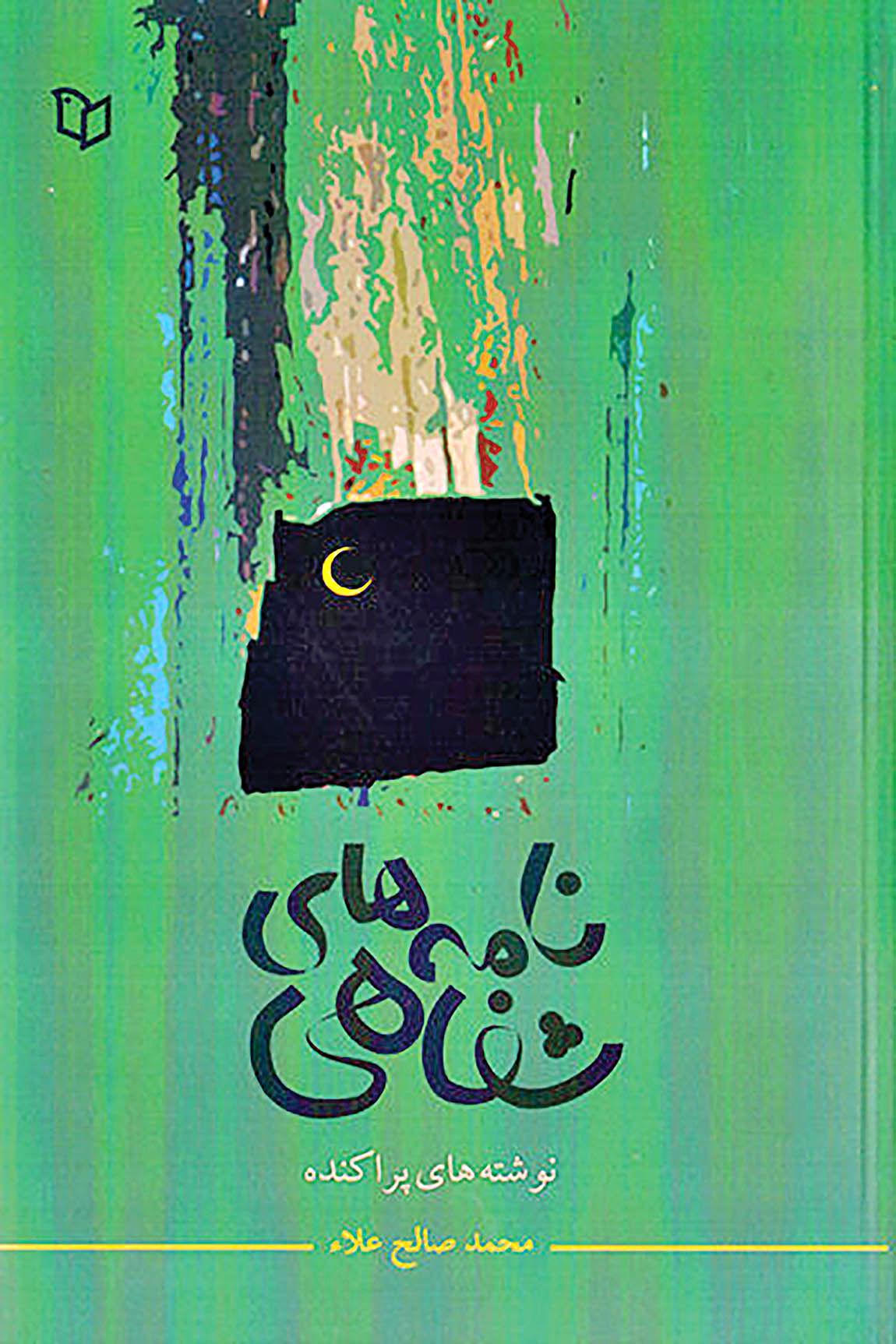 «نامههای شفاهی» محمد صالحعلا در بازار کتاب