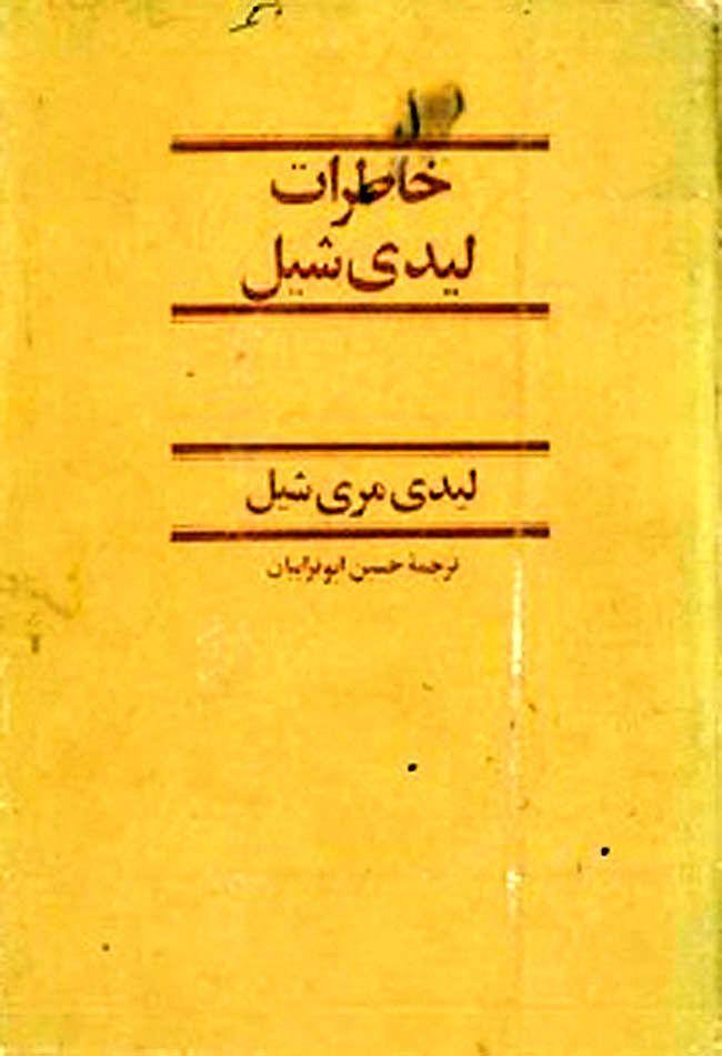 خاطرات لیدی شیل از زلزله تبریز