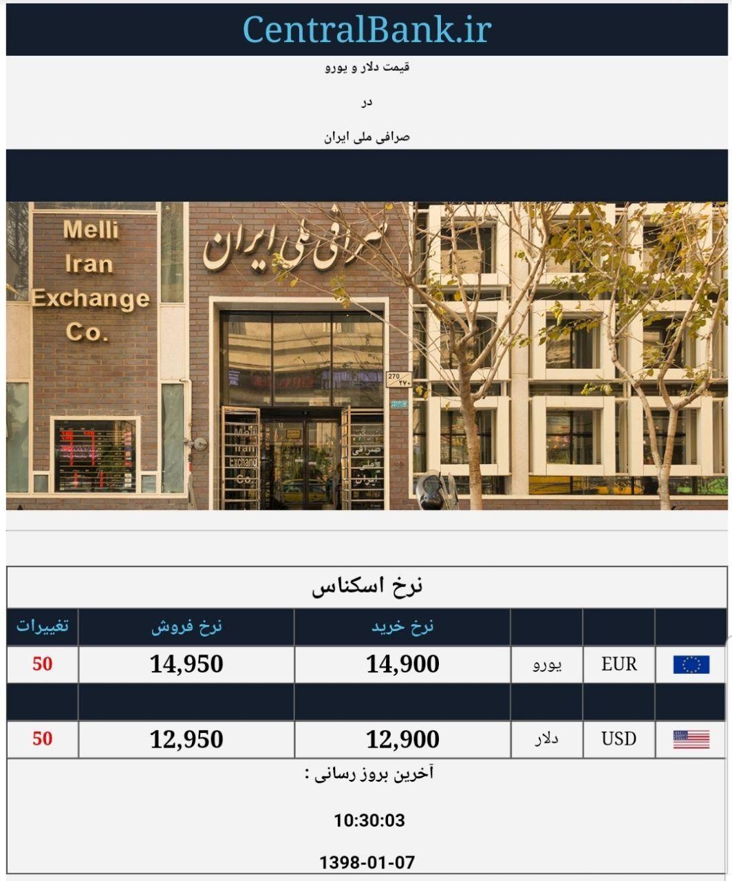 قیمت دلار در صرافی ملی امروز ۱۳۹۸/۰۱/۰۷