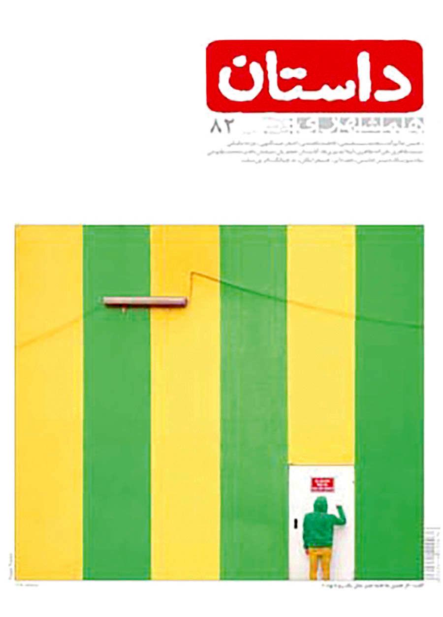 پرونده پاییز در داستان همشهری آبانماه منتشر شد
