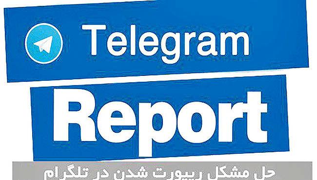 چگونه در تلگرام رفع ریپورت کنیم