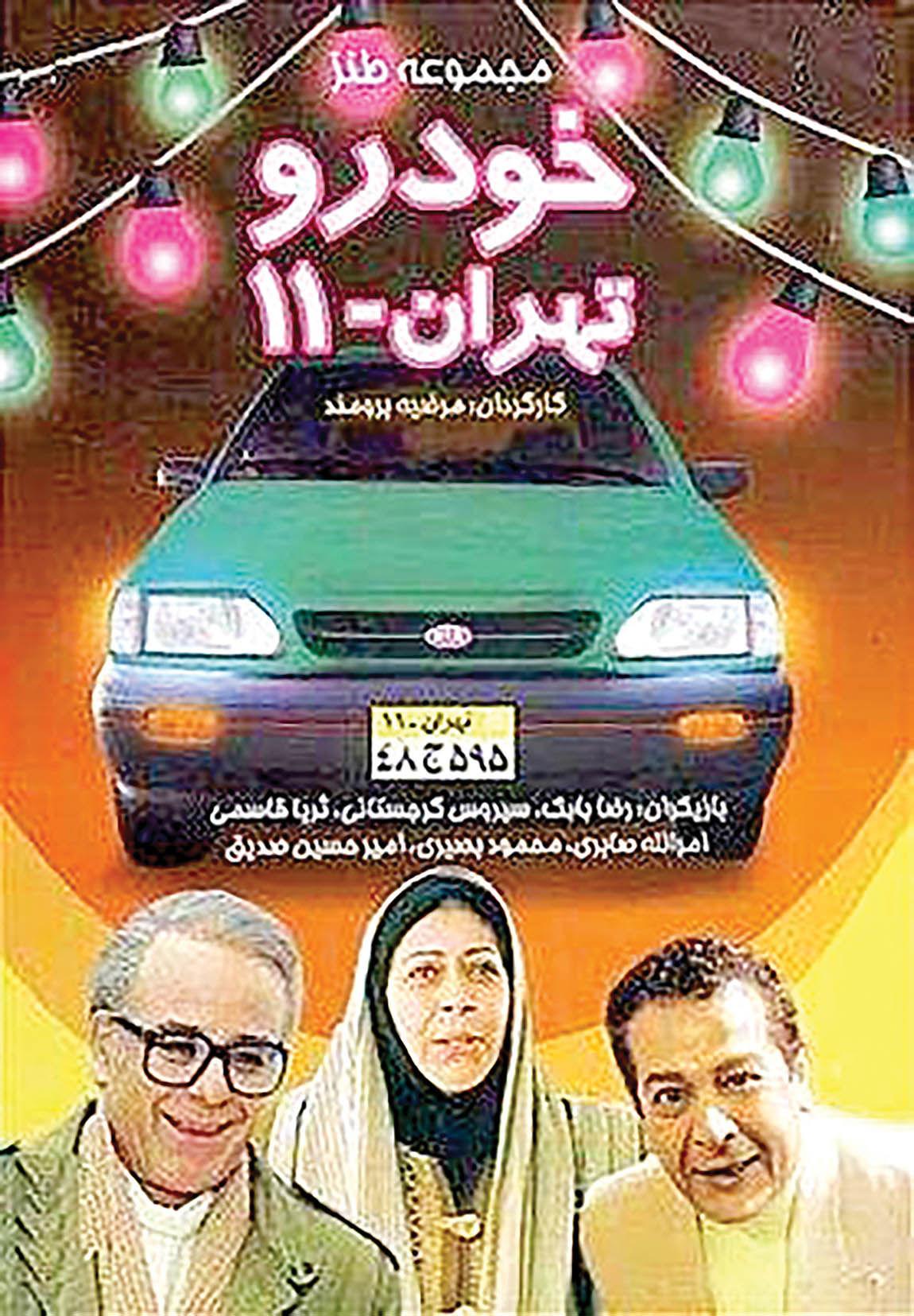 سریال قدیمی «خودرو تهران ۱۱» روی آنتن شبکه پنج