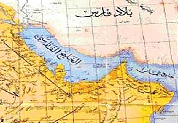 روزی برای خلیجفارس