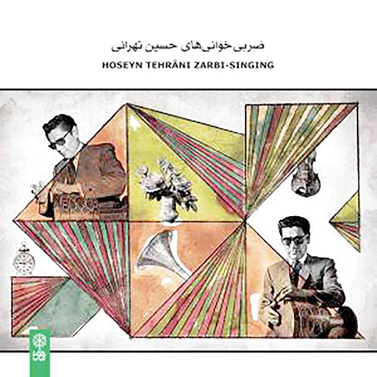 آلبوم ضربیخوانیهای حسین تهرانی در بازار