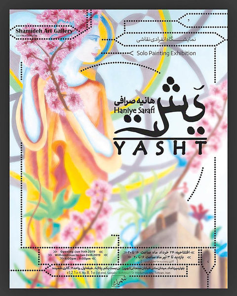 نمایشگاه نقاشی «یشت» در گالری شمیده