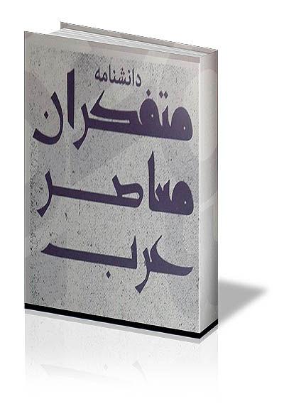 مواجهه اندیشمندان عرب با غرب