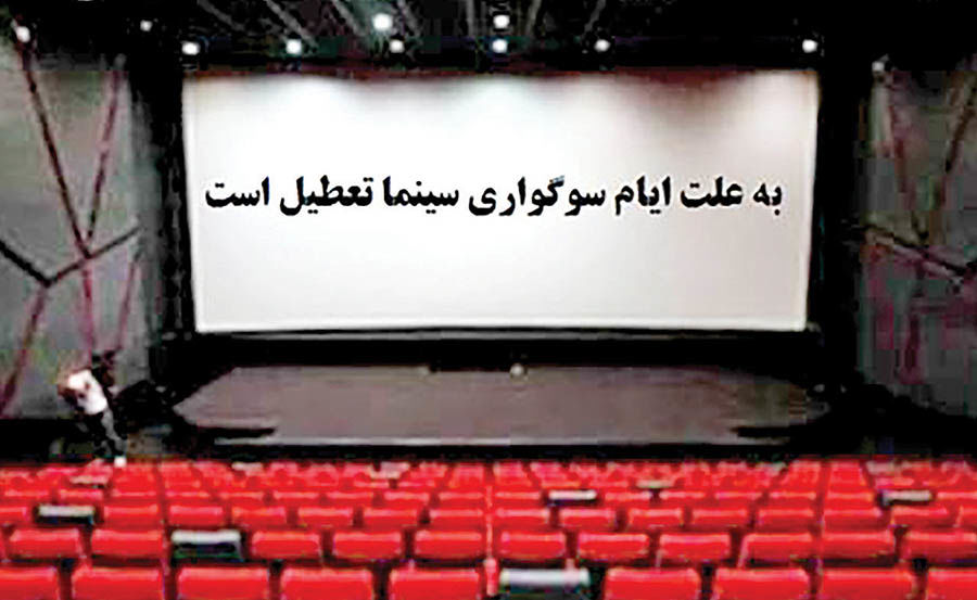اعلام روزهای تعطیلی سینماها