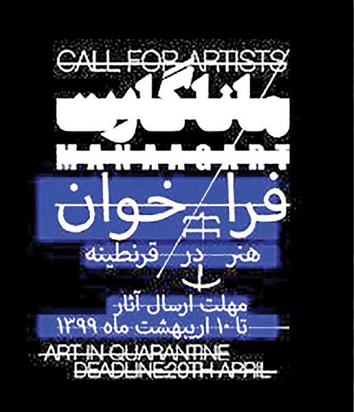 نمایش و فروش آنلاین آثار هنری در «ماناگارت»