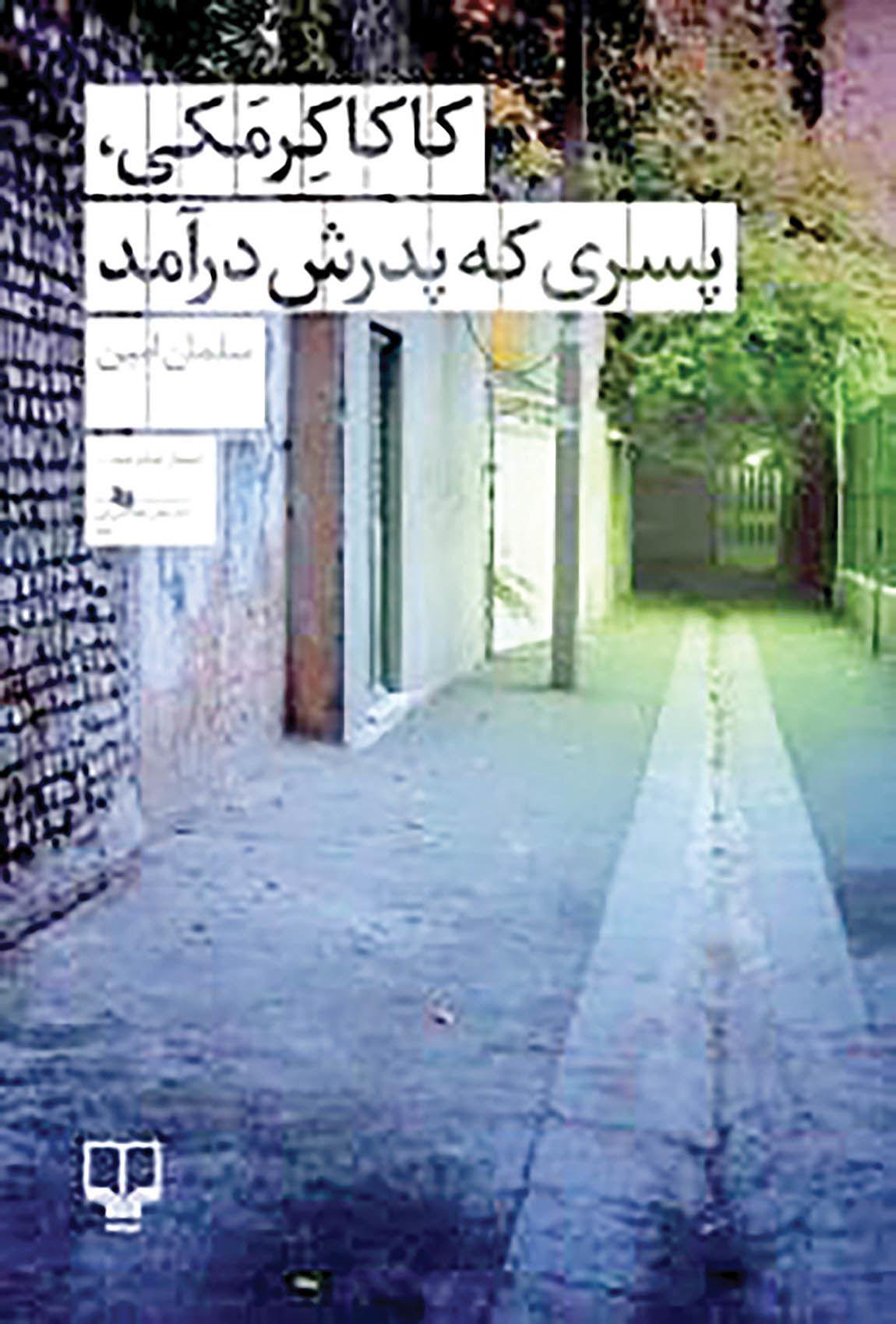 رونمایی از رمان جدید سلمان امین