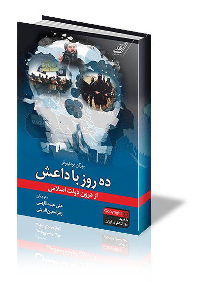 روایت فاجعه از زبان داعشیان