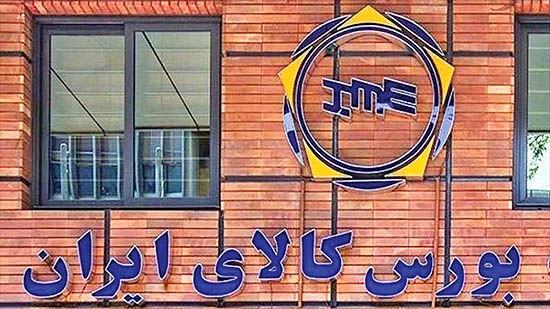 باز شدن گره تامین مالی صنایع به دست بورس کالا