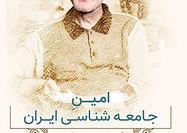 برپایی مراسم بزرگداشت محمدامین قانعیراد