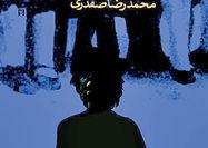 بازنشر کتاب محمدرضا صفدری پس از 15 سال