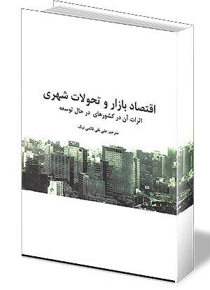 کتابی برای  اداره شهرها