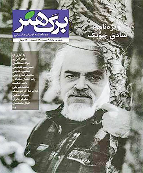 پرونده ادبی صادق چوبک در دو ماهنامه «برگ هنر»