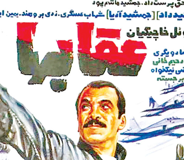 نقد فیلم قدیمی «عقابها» در شبکه نمایش