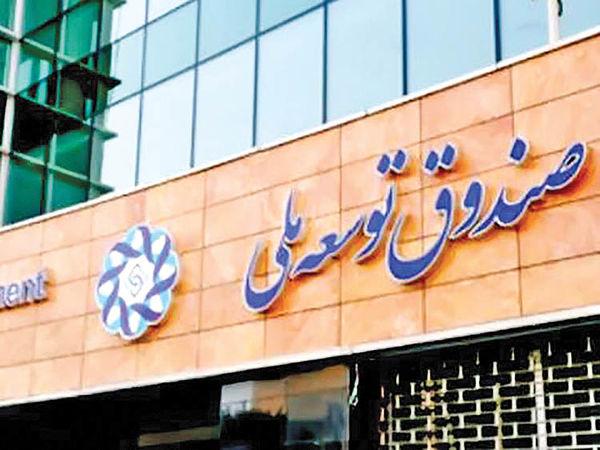 سهم خوزستان از صندوق توسعه ملی