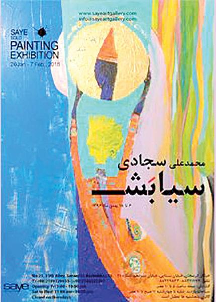 رازگشایی و خیالورزی با نقاشیهای«سیابش»