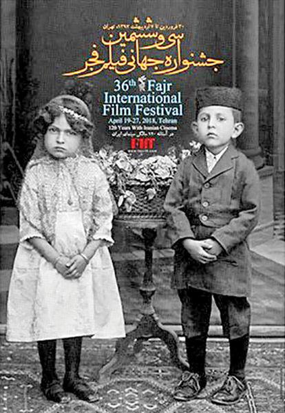 کودکان کار میهمان جشنواره جهانی فیلم فجر شدند