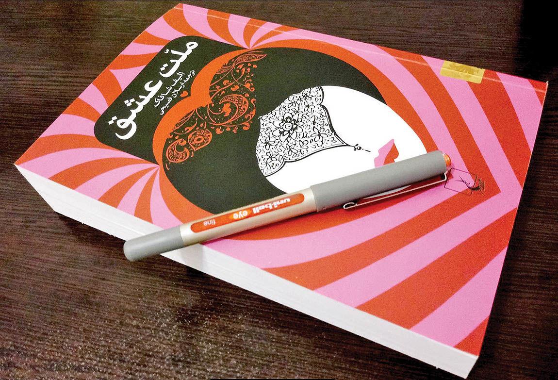 نقد کتاب «ملّت عشق» در فرهنگسرای سرو